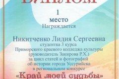Никитченко Лидия Край моей судьбы