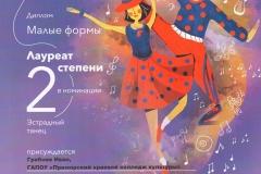 Лауреат 2 степени Эстрадный танец