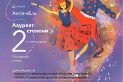 Лауреат 2 степени Народный танец