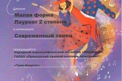 Лауреат 2 степени Современный танец