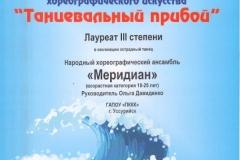 Танцевальный прибой - Меридиан Эстрадный танец