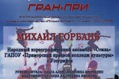 Поздравляем Михаила Горбаня 24.04.2019