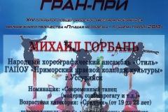 Михаил-Горбань-Лучшая-молодежь-лучшему-городу-2-м