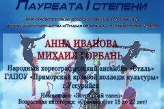 Поздравляем  Михаила Горбаня и Анну Иванову 24.04.2019