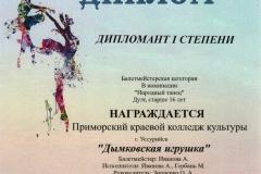 Поздравляем Михаила Горбаня (Игры Воображения 2019)