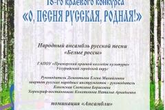 Диплом Белые россы Лауреат 1 степени