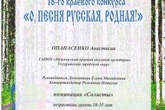 Опанасенко Анастасия Лауреат 1 степени