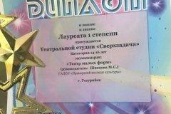 Лауреат 1 степени Театральная студия сверхзадача