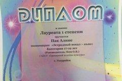 Пак Алина Эстрадный вакал(Созвездие)