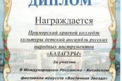 Диплом Балагуры