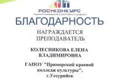 Благодарность-Колесникова-Елена-Владимировна-Росконкурс-2020-м