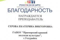 Благодарность-Серова-Екатерина-Викторовна-Росконкурс-2020-м
