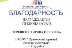 Благодарность-Терещенко-Ирина-Олеговна-Росконкурс-2020-м