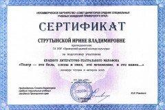 Сертификат-Струтынской-Ирине-Владимировне-04.12.2019-м