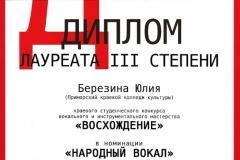 Восхождение-Лауреат-3-степени-Березина-Юлия-Народный-вокал-м