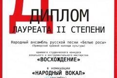 Восхождение-Лауреат-2-степени-Народный-вокал-м