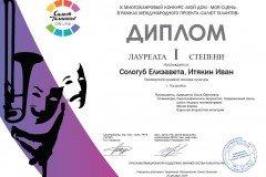 Лауреат-1-степени-Салют-Талантов