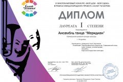 Меридиан-Лауреат-1-степени-Салют-Талантов