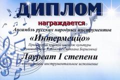 Черниговские-родники-Интермеццо-м