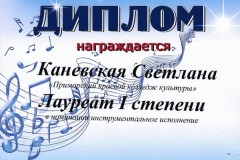 Черниговские-родники-Каневская-Светлана-Борисовна-м