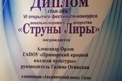 Орлов-Алексанлр-диплом-струны-Лиры