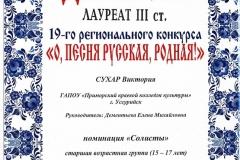 Сухар-Виктория-Лауреат-3-степени-м