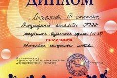 Поздравляем Эстрадный ансамбль 24.04.2019