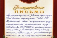 Благодарственное письмо (Дом офицеров Угловского гарнизона)