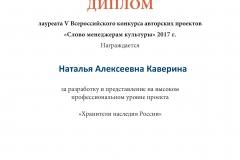 """Проект """"Хранители наследия России"""""""