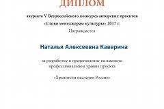 Диплом Натальи Алексееввны Кавериной (Хранители Наследия России)