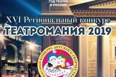 Региональный конкурс «Театромания -2019»
