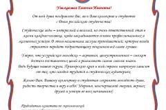 Поздравление-С.А.-Ищенко