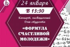 Афиша День Студенчества 24.01.2018 1330