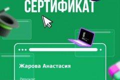 Жарова