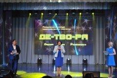 I Международный хореографический конкурс-фестиваль «Де-Тво-Ра» 02.06.2019